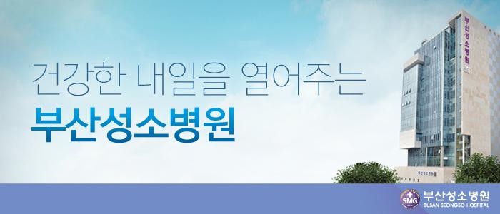 20140517_성소병원_02.jpg
